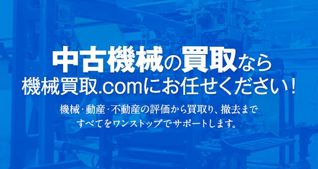 中古機械の買取なら 機械買取.comにお任せください!機械・動産・不動産の評価から買取り、撤去まですべてをワンストップでサポートします。