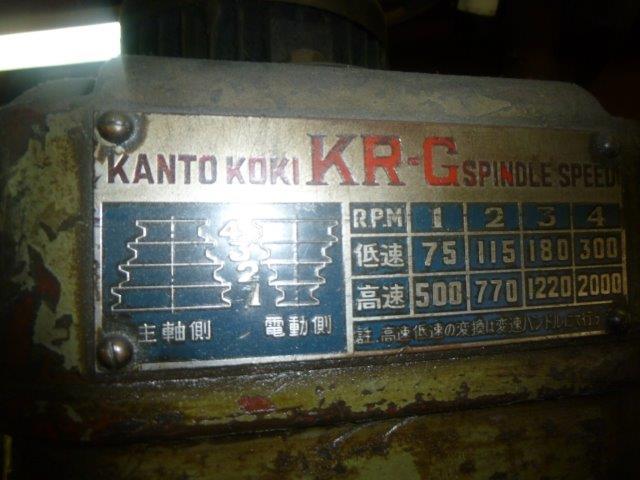 フライス盤【2407010】関東製フライス盤KR-G買取