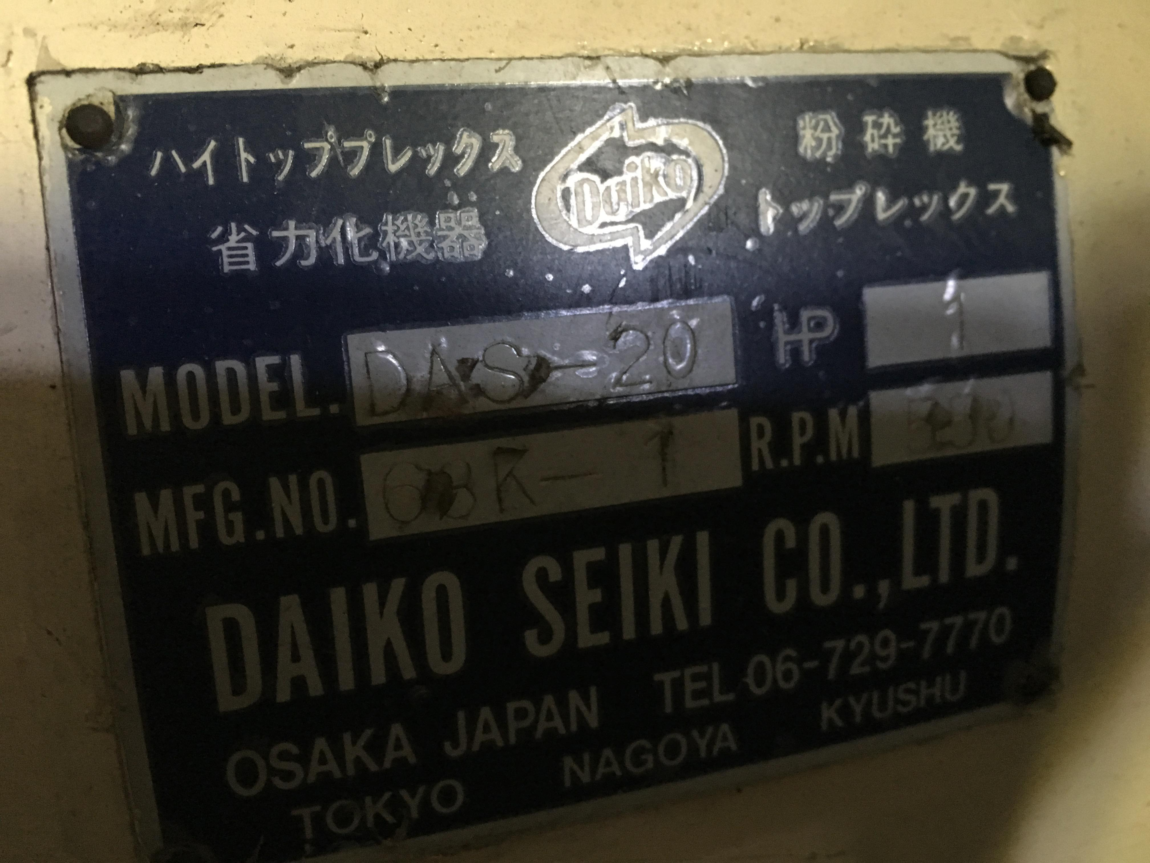 粉砕機【2902022-3】ダイコー製3馬力粉砕機DAS20