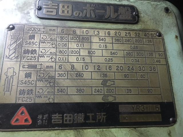 ボール盤【2611901】吉田製ラジアルボール盤YR3-115