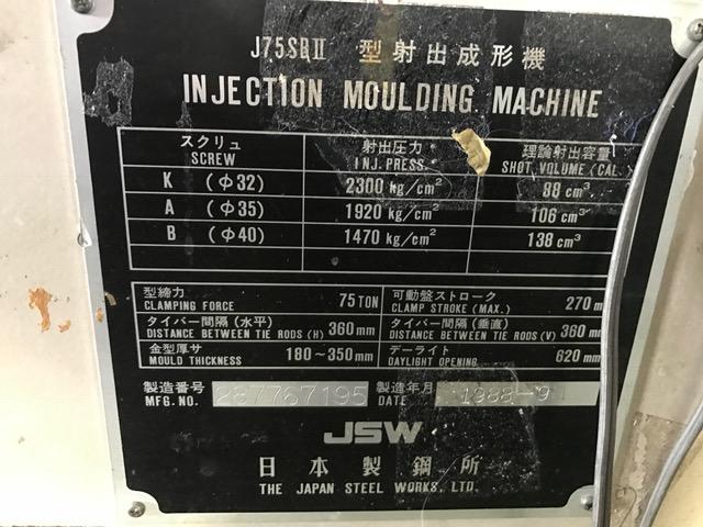 成型機【2709603】日本製鋼所JSW J75SBⅡ 1988年