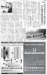 エンプラニュース2017年7月号弘英産業様のページ384号09[9-9]