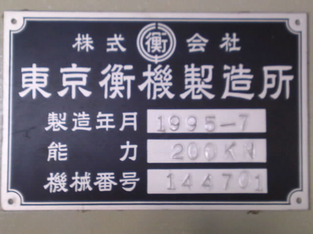 中古機械 検査機・測定機買取