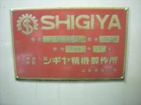 中古機械自動定寸形万能研削盤買取