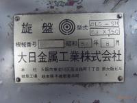 中古機械大日金属旋盤