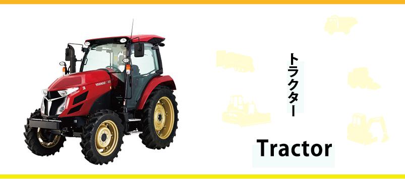 トラクター・耕運機