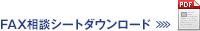 FAX相談シート ダウンロード
