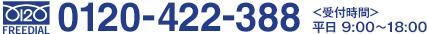0120-422-388 受付時間平日9:00-18:00