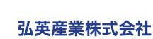 弘英産業株式会社