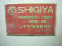 研削盤【2201092】自動定寸形万能研削盤 シギヤ精機製作所 GU-30・60A 1988製買取