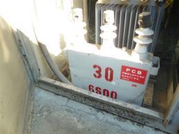 PCB処理、PCB保管 【2106000】【関】高濃度PCB汚染物トランス及びコンデンサ移設保管処分
