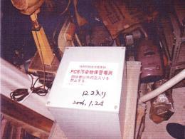 PCB処理、PCB保管【2107000】特別管理産業廃棄物蛍光灯安定器PCB汚染物引取保管処分