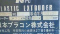 プラスチック押出機【2005022】日本プラコン製VC65mm押出機L/D3