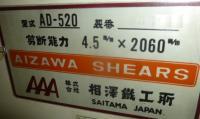 シャーリング【2405002】相沢製シャーリングAD520型買取
