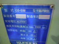 形削盤【2210020】黒田平面研削盤GS-BMH買取