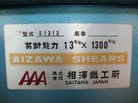 シャーリングカット【2011029】相沢鉄工所製中古板金機械シャーリングカットS1313買取